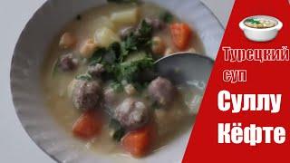 ОЧЕНЬ ВКУСНЫЙ СУП ОТ ТУРЕЦКОЙ СВЕКРОВИ/Рецепт турецкого супа
