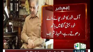 Shabaz Sharif about Imran Khan Offshore Company(Shabaz Sharif about Imran Khan Offshore Company., 2016-05-14T14:02:41.000Z)