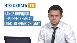 видео Регистрация выпуска акций