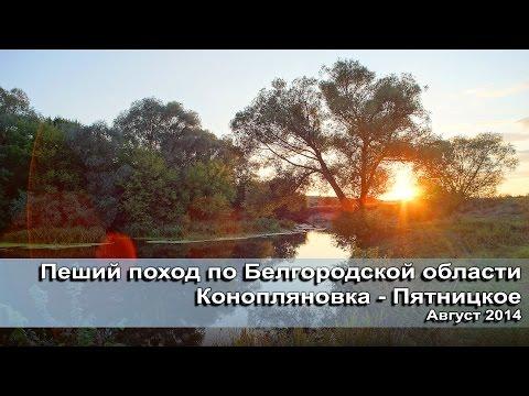 Поход по Белгородской области Конопляновка - Пятницкое Август 2014