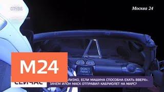 Маск впервые запустил к Марсу частную ракету с кабриолетом Tesla - Москва 24