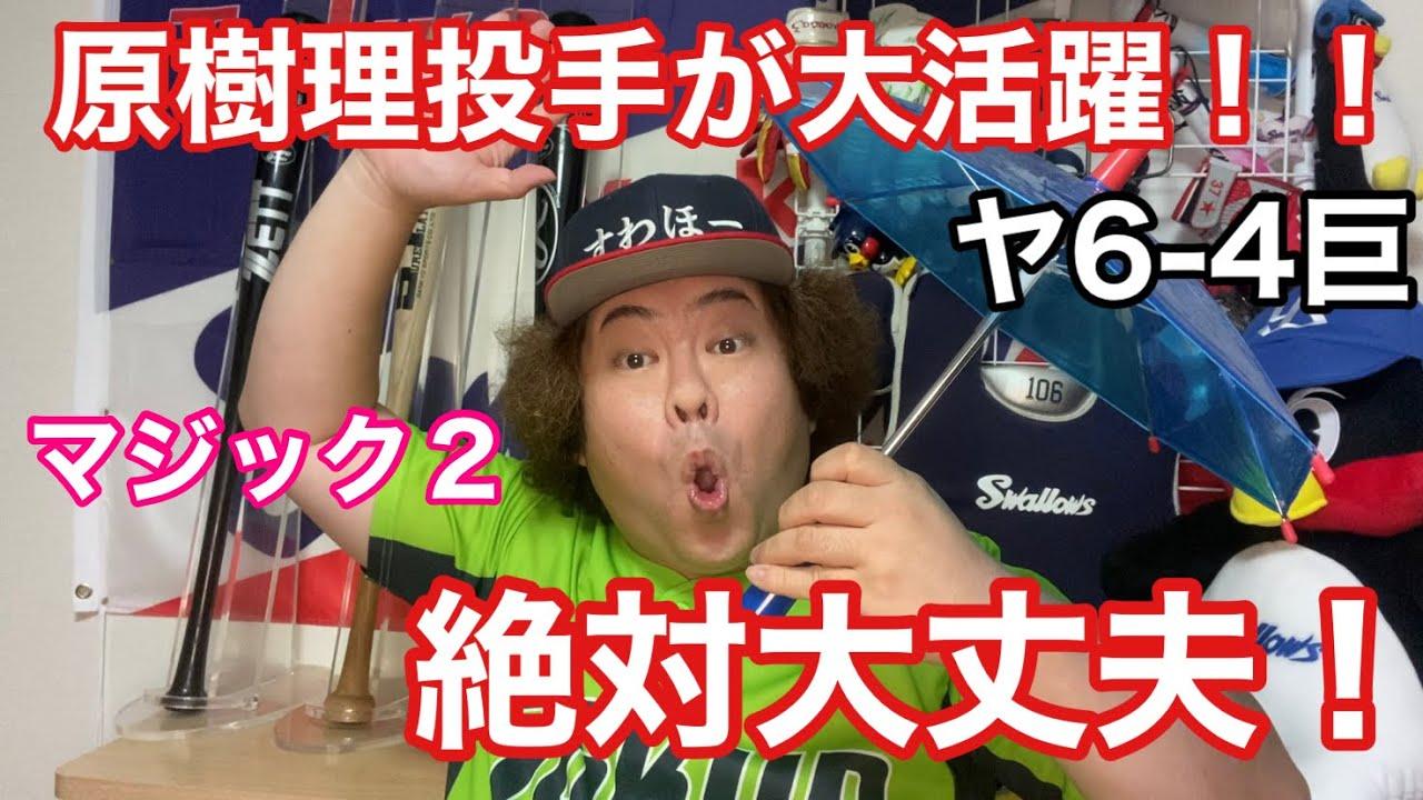 【ヤクルト】原樹理が投打に大活躍!塩見32打席ぶりのヒット!マジック2!
