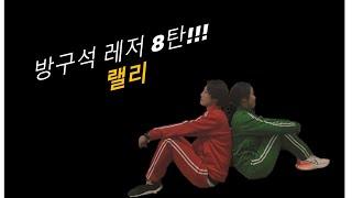 지도자 1&2의 방구석 레저!!! (랠리편~~)