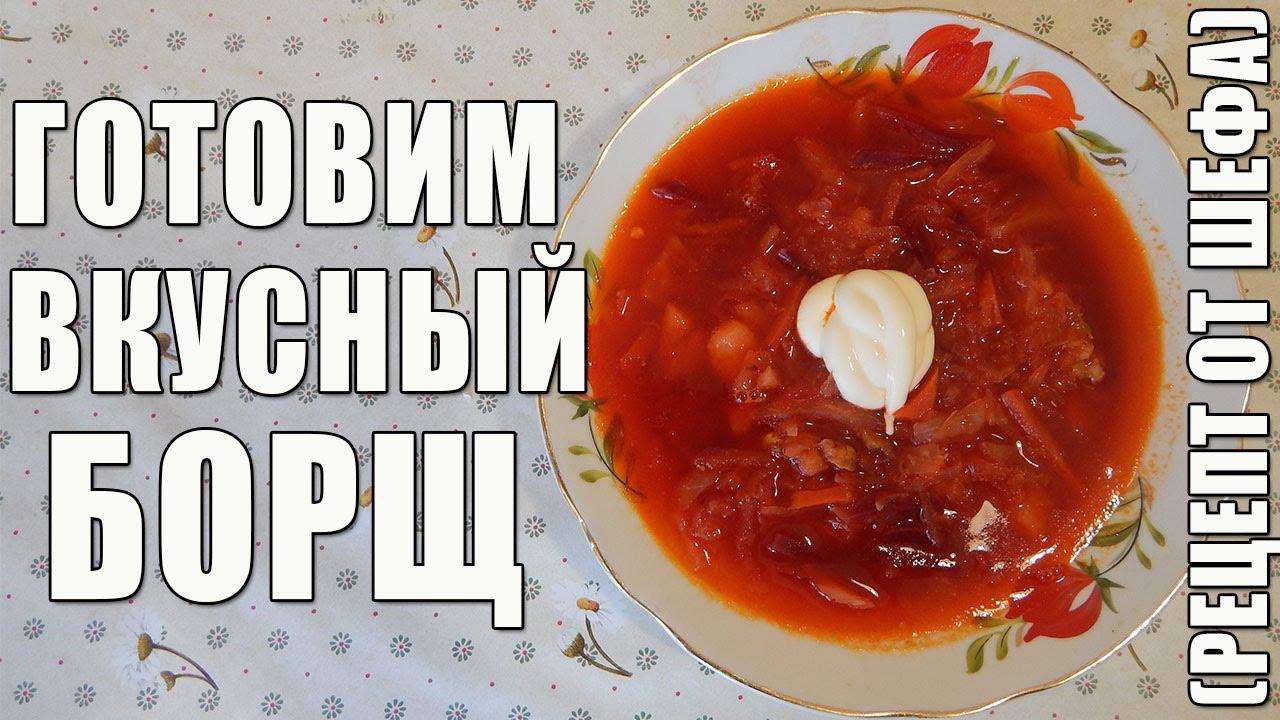 Рецепты борща поваров