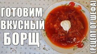 Как приготовить вкусный борщ (рецепт от шеф повара)