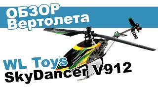 Вертолет на радиоуправлении WLToys Sky Dancer V912: обзор, распаковка, мнение эксперта.
