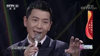 《天天把歌唱》 20191231| CCTV综艺