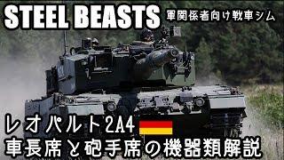【Steel Beasts】レオパルト2A4車長席と砲手席の機器類解説【Leopard2A4】 thumbnail