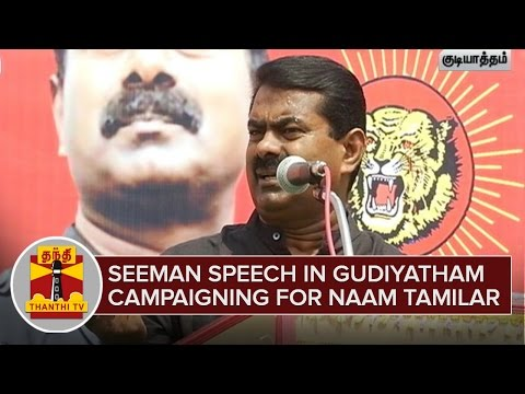 Seeman Speech in Gudiyatham campaigning for Naam Tamilar Katchi | Thanthi TV