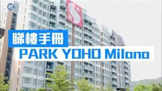 【睇樓手冊】錦田PARK YOHO Milano 洋溢意大利風情