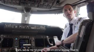 הפנים של אל על - יובל כהן, טייס