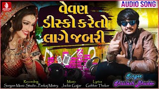 Vevan Disko Kareto Lage Jabari | Shailesh Bhudev New Song | Gabbar Thakor Dj New Lagan Song 2019