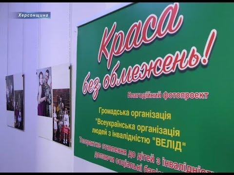 Херсон Плюс: У галереї «ХОДА» відкрилась фотовиставка «Краса без обмежень»