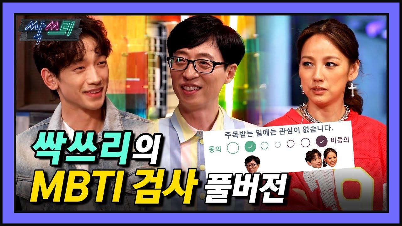 [유튜브온리] 린다G, 유두래곤, 비룡의 성격 유형은 과연?! 싹쓰리의 MBTI검사 FULL ver.