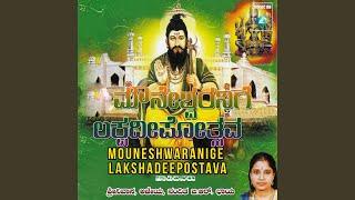 Guruve Mounesha