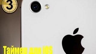 Обзор твика CamTime - таймер камеры для iOS