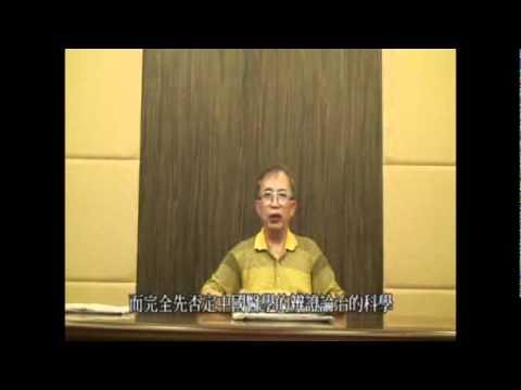彭奕竣中醫師演講 20100822 Part10 - YouTube