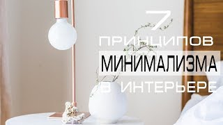 7 ПРИНЦИПОВ МИНИМАЛИЗМА В ВАШЕМ ИНТЕРЬЕРЕ