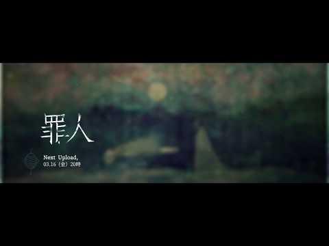 罪人(supercell) /ダズビー COVER