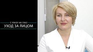 Врач косметолог Кондрина Ирина. Уход за лицом