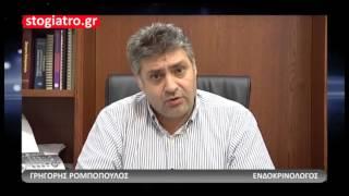 ΓΡΗΓΟΡΗΣ ΡΟΜΠΟΠΟΥΛΟΣ  ΕΝΔΟΚΡΙΝΟΛΟΓΟΣ