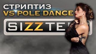 SIZZTERS // 7 выпуск: Стриптиз vs Pole Dance