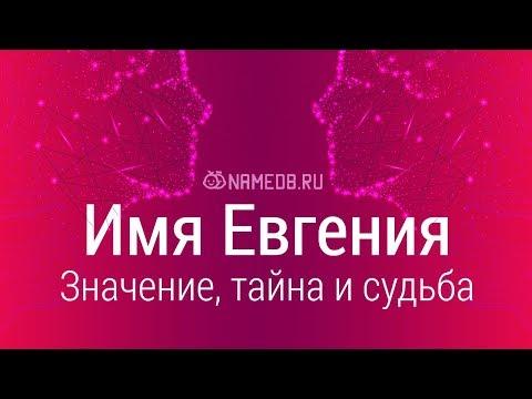 Значение имени Евгения: карма, характер и судьба