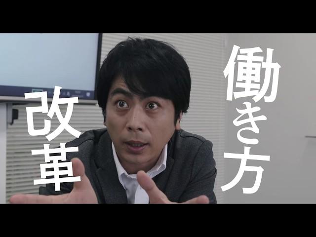 映画『波乗りオフィスへようこそ』予告編