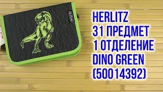 Розпакування Herlitz 31 предмет 1 відділення Dino Green 50014392