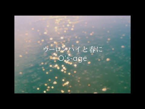 osage「ウーロンハイと春に」MV