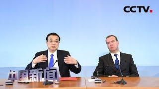 [中国新闻] 李克强与俄罗斯总理梅德韦杰夫共同会见记者   CCTV中文国际