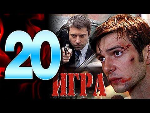 Сильный Отрывок из сериала игра 2011 год (Лучший российский криминальный сериал)