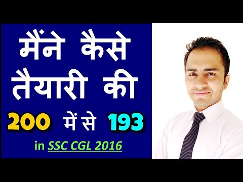 How to prepare for SSC CGL 2018 Tier 1,books, timetable, syllabus, strategy, preparation tips
