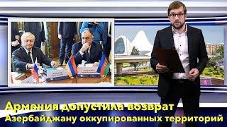 В фокусе с Иваном Ждакаевым: Армения допустила возврат Азербайджану оккупированных территорий