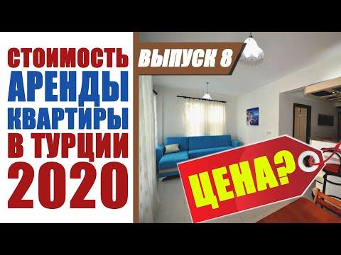 Стоимость аренды жилья в Турции 2020