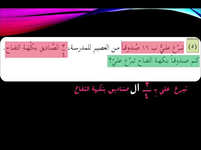المثال الثاني .. كيف نفكر عند حل المسائل الكلامية - الصف الخامس