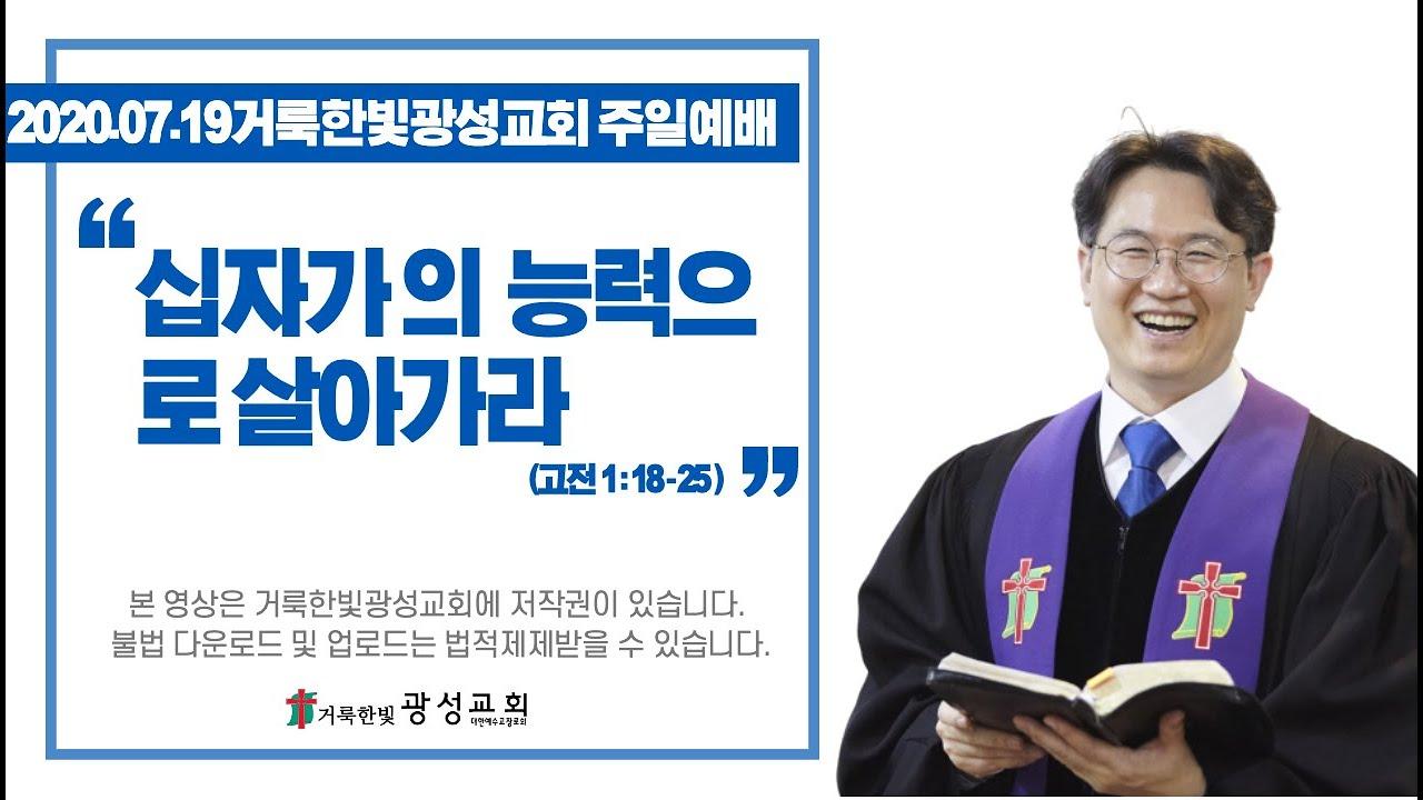 200719. 거룩한빛광성교회 주일예배
