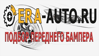 ПОДБОР ПЕРЕДНЕГО БАМПЕРА НА ВАШ АВТОМОБИЛЬ на сайте ERA-AUTO.RU