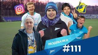 «Раздевалка» на «Зенит-ТВ»: выпуск №111