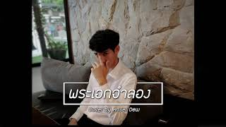 Getsunova - พระเอกจำลอง OST.ทฤษฎีจีบเธอ ( Cover By Anser )