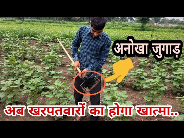 ??????? ????? ?? ??? ???? ????? ?? ????? ?????? |For Agriculture| Gardening Tolls| Hand Weed Remover