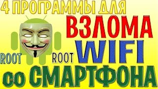 4 ПРОГРАММЫ ДЛЯ ВЗЛОМА WIFI со СМАРТФОНА / Hack WIFI Android(Подписка на канал - https://www.youtube.com/channel/UCSb1zNakFiG-o2mFQYS9QEQ?sub_confirmation=1 Я в ВК - http://vk.com/vlad_ermolov Моя..., 2016-08-15T10:06:33.000Z)