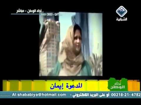 ليبيا | فضيحة إيمان العبيدي 2010 thumbnail