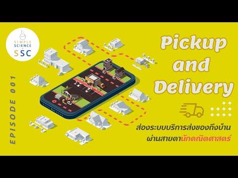 Simple Science I Pickup and delivery : ส่องระบบบริการส่งของถึงบ้านผ่านสายตานักคณิตศาสตร์
