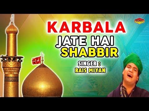 Karbala Jate Hai Shabbir (करबला को जाते है शब्बीर)- Kabootar Nama - Rais Miyan - Muharram Best Songs