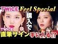 【TWICE】カムバ決定!『Feel Special』サイン入りCDゲットできるかも!?