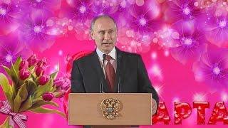 Путин поздравляет всех женщин с праздником весны 8 марта в стихах!