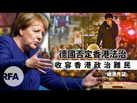 【維港外望】2019年5月25日 德國否定香港法治 收容香港政治難民