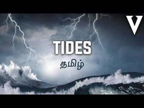 Ocean Tides Explained! | Tamil | Visaipalagai