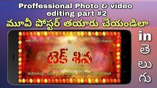 మూవీ పోస్టర్ తయారు చేయండిలా | Movie Posters Making TUTORIAL in Telugu | Poster Making | Tech Siva
